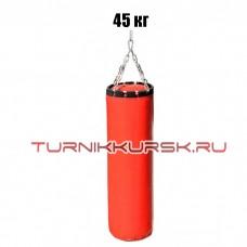 Купить Мешок боксерский 120 см, тент, 45 кг в Курске